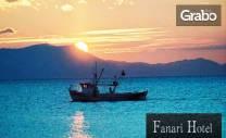 През Април или Май в Гърция! 2 или 3 нощувки със закуски за до