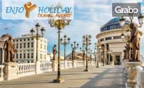 Есенна екскурзия до Македония и Албания! 3 нощувки със закуски и