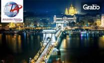 Предколедна екскурзия до Будапеща! 2 нощувки със закуски и транспорт,