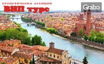 През Ноември до Милано, Ница и Барселона! 4 нощувки със закуски, плюс