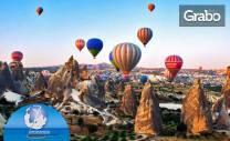 Екскурзия до Кападокия, Анкара и Истанбул с 4 нощувки със закуски и