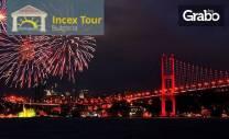 Посрещни Нова Година в Истанбул! 3 нощувки със закуски в Sultan Hotel
