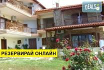 Нощувка на база RR,BB в Panorama Spa Hotel 2*, Уранополис, Халкидики