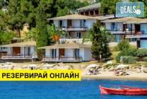 Нощувка на база HB,FB в Xenia Ouranoupolis Resort 4*, Уранополис,