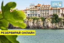 Почивка в Хотел Корал 3*, Созопол: нощувка на база ВВ или НВ, басейн,
