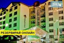 Ранни записвания за почивка в хотел Пампорово 5*: нощувка на база НВ