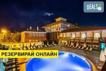 Зимна почивка в Каменград Хотел & СПА 4*, Панагюрище: нощувка на база