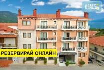 Нощувка на база HB в Mediterranean Olympus Hotel 4*, Литохоро,