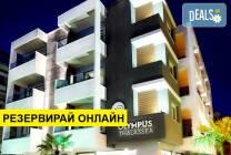 Нощувка на база BB в Olympus Thalassea Boutique Hotel 3*, Паралия