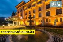 Руски уикенд в СПА Хотел Стримон Гардън 5*, Кюстендил: 1/2 нощувки на