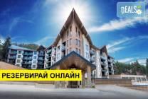 Почивка в Арте СПА и Парк Хотел 5*, Велинград: нощувка на база HB,