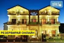 Нощувка на база RR в Epavlis Hotel, Паралия Катерини, Олимпийска