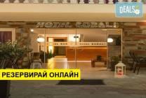 Нощувка на база BB в Korali Hotel 3*, Паралия Катерини, Олимпийска
