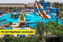Самолетна програма от София! 7 нощувки на база All inclusive в Mirage