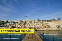 Самолетна програма от София! 6 нощувки на база All inclusive в