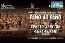 Концерт на Софийска филхармония и Филхармония