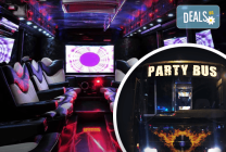 Наем на най-големия и луксозен парти бус + еротичнa шоу програма
