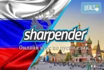 Три месечен онлайн курс по руски език ниво А1, за начинаещи, от
