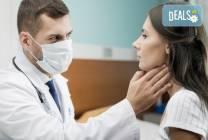 Преглед при ендокринолог, ехографски преглед на щитовидна жлеза от МЦ