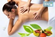 Масаж на цяло с масло от жожоба и масаж на лице в център Beauty and