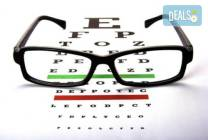 Обстоен офталмологичен преглед при специалист и 20% отстъпка от очила