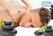 Подарък за мъж! Дълбокотъканен масаж, Hot stone и уиски в Senses