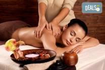 60 или 90 минутен дълбокотъканен релаксиращ масаж,пилинг на гръб,