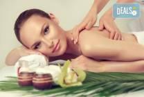 Класически или релаксиращ масаж на цяло тяло в Рейки, масажи и