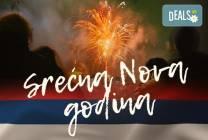 Купон за Нова година в Бела паланка, Сърбия: транспорт и богат