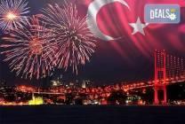 Нова Година в Истанбул, Турция: 2 нощувки със закуски в Grand Emir