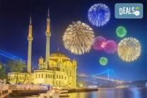 Нова година 2019 в Buyuk Sahinler 4*, Истанбул: 3 нощувки със