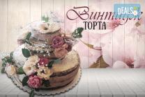 Винтидж сватбена торта с цветя: 60, 80 или 100 парчета от Сладкарница