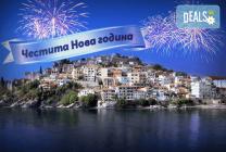 Нова година в Кавала, Гърция: 2 нощувки и закуски, транспорт и