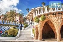 Барселона, Испания, 2019-та: 3 нощувки, закуски, билет, летищни