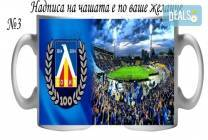 Забавни чаши за фенове на спорта + снимка и надпис от Сувенири Царево