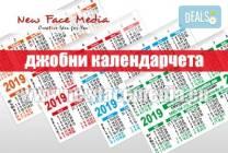 1000 броя джобни календарчета с UV лак гланц и пълноцветен печат, New