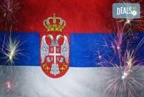Нова година в Цариброд, Сърбия: 1 нощувка и закуска в хотел Амфора,