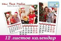 12-листов календар за 2019г. със снимки на клиента от New Face Media