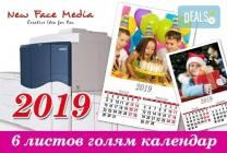 Голям 6-листов календар със снимки на цялото семейство от New Face