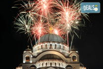 Нова Година 2019, Белград: 3 нощувки със закуски и Гала вечеря, Hotel
