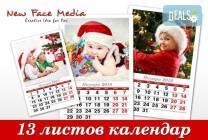 Красив 13-листов календар за 2019г. със снимки на семейството от New