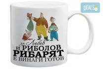 Чаша за имен ден с дизайн на клиента от Podobro.com