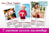 Луксозен стенен 7-листов календар с 6 снимки на клиента от New Face