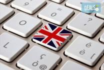 Индивидуален онлайн курс по английски в 4 нива от Language Centre