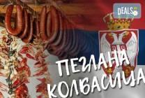 Фестивал на Пегланата колбасица в Пирот на 26.01.: транспорт и