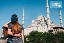 Свети Валентин в Истанбул: 2 нощувки и закуски, транспорт и посещение