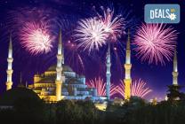 Нова година в Истанбул, Турция: 2 нощувки и закуски, транспорт,