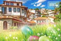 Ранни записвания за Великден в Охрид: 3 нощувки и закуски, транспорт