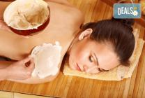 80-минутна терапия за цяло тяло с масаж и маска в Масажно студио