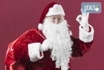 30-минутно посещение на Дядо Коледа на адрес по избор на клиента с